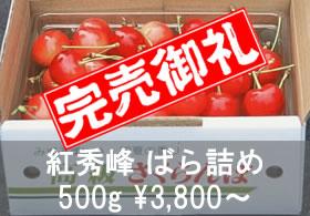「紅秀峰」本詰め 650g