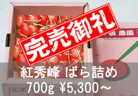 「紅秀峰」バラ詰め 1kg