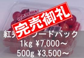 「紅秀峰」バラ詰め 700g