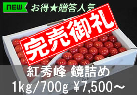 さくらんぼ紅秀峰鏡詰め1㎏/700g