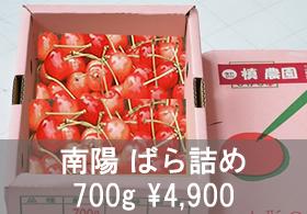「南陽」バラ詰め 1kg