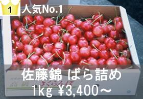 「佐藤錦」バラ詰め 1kg
