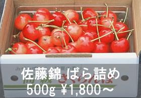 「佐藤錦」バラ詰め 500g
