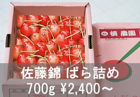 「佐藤錦」バラ詰め 700g