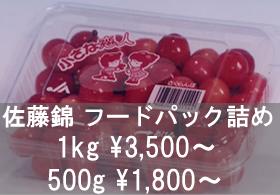 「佐藤錦」フードパック詰め500g ・ 1kg