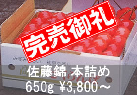 「佐藤錦」本詰め 650g