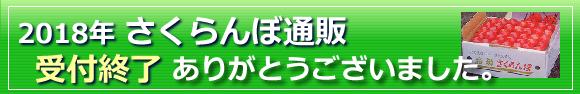 2019さくらんぼ通販終了-山形槙農園